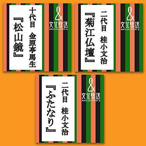『文化放送落語 特選 4 (3本セット)』のカバーアート