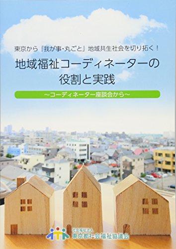 地域福祉コーディネーターの役割と実践—東京から『我が事・丸ごと』地域共生社会を切り拓く!コーディネーター座談会から