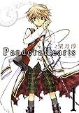 PandoraHearts 1巻 (デジタル版Gファンタジーコミックス)