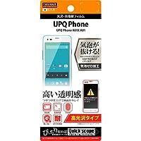 レイ・アウト UPQ Phone A01X/A01 フィルム 光沢・防指紋フィルム  RT-UA01F/A1