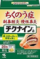 【第2類医薬品】チクナインa 28包 ×4