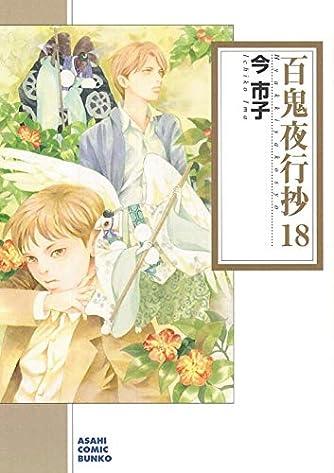 百鬼夜行抄 18 (朝日コミック文庫)