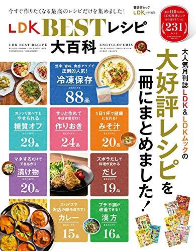 LDK BESTレシピ大百科 (晋遊舎ムック)
