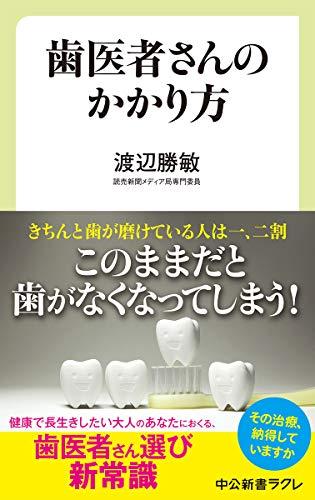 歯医者さんのかかり方 (中公新書ラクレ (694))