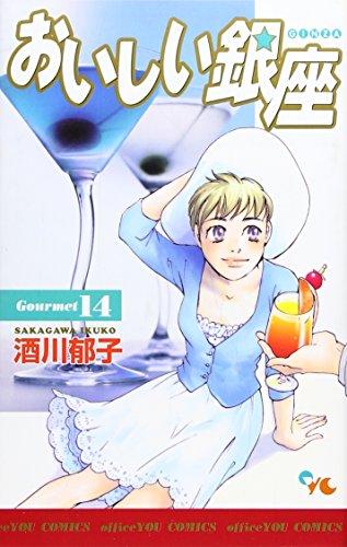 おいしい銀座 14 (オフィスユーコミックス)