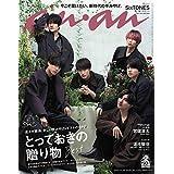 anan(アンアン)2020/11/18号 No.2225[とっておきの贈り物Best/SixTONES]