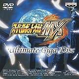スーパーロボット大戦MX PS2 特典 ディスク『Super Robot Wars MX Ultimate Giga Disc(DVD)』【特典のみ】