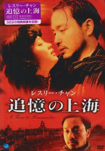 レスリー・チャン 追憶の上海 [DVD]