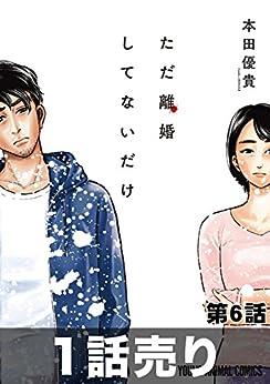 [本田優貴]の[1話売り]ただ離婚してないだけ 第6話 (ヤングアニマルコミックス)