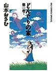 どんぐりの家(1) (ビッグコミックススペシャル)