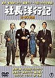社長洋行記(正・続)<東宝DVD名作セレクション>[DVD]