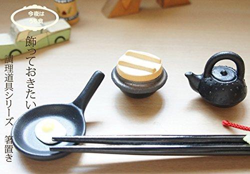 箸置きフライパン(陶器美濃焼)1個