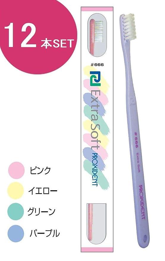 承認コア馬力プローデント プロキシデント コンパクトヘッド ES(エクストラソフト) 歯ブラシ #666 (12本)