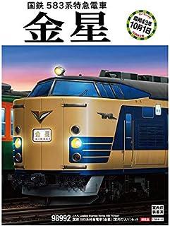 TOMIX Nゲージ 限定 583系特急電車 金星 室内灯入り セット 12両 98992 鉄道模型 電車 (メーカー初回受注限定生産)
