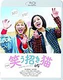 ドラマ「笑う招き猫」[Blu-ray/ブルーレイ]