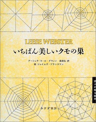 いちばん美しいクモの巣 (詩人が贈る絵本 II)