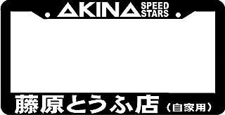 Fairyshop AKINA Speed Stars Kanji FUKIWARA JDM TOFU Shop Initial D Car License Plate Frame Akinasan Fujiwara Takumi Lettering 藤原とうふ店(自家用) AE86 Metal Car Tag Holder