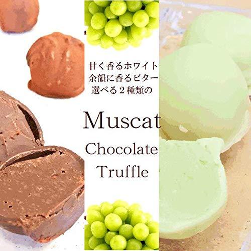 香るボンボンショコラ マスカットトリュフビター&ホワイト8個入ギフト フルーツチョコレート