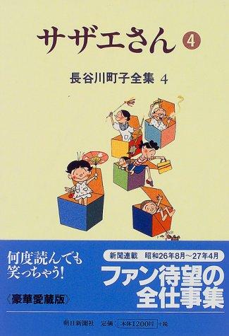 長谷川町子全集 (4)  サザエさん 4