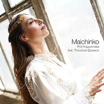Maichinko (feat. Теодосий Спасов)