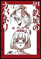 【初回限定特典付き】甲鉄城のカバネリ 海門決戦 原画集