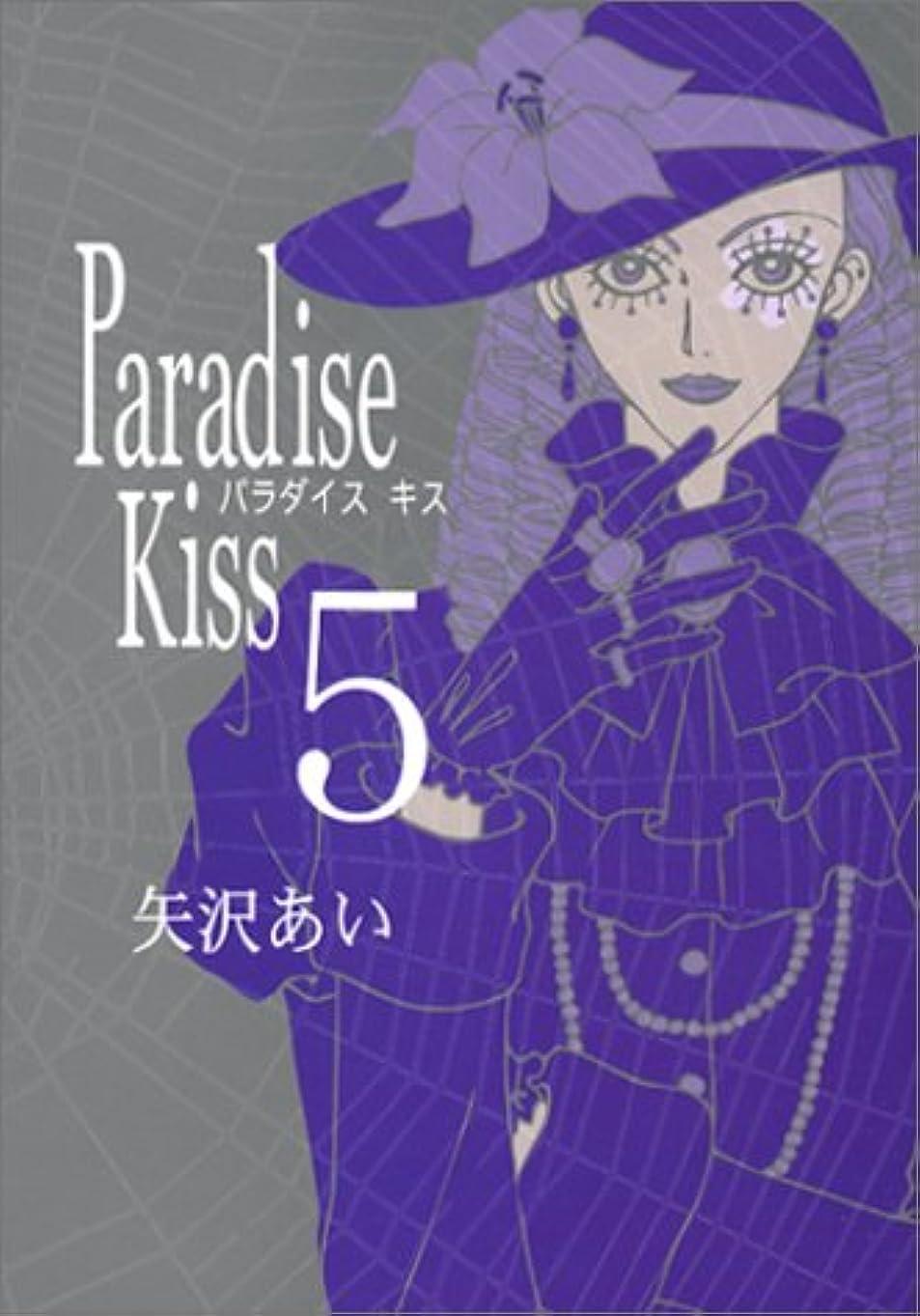 相対サイズ菊絡まるParadise kiss (5) (Feelコミックス)