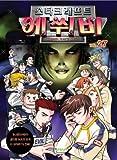 The Starcraft 27 (Korean Edition)