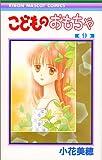 こどものおもちゃ 9 (りぼんマスコットコミックス)