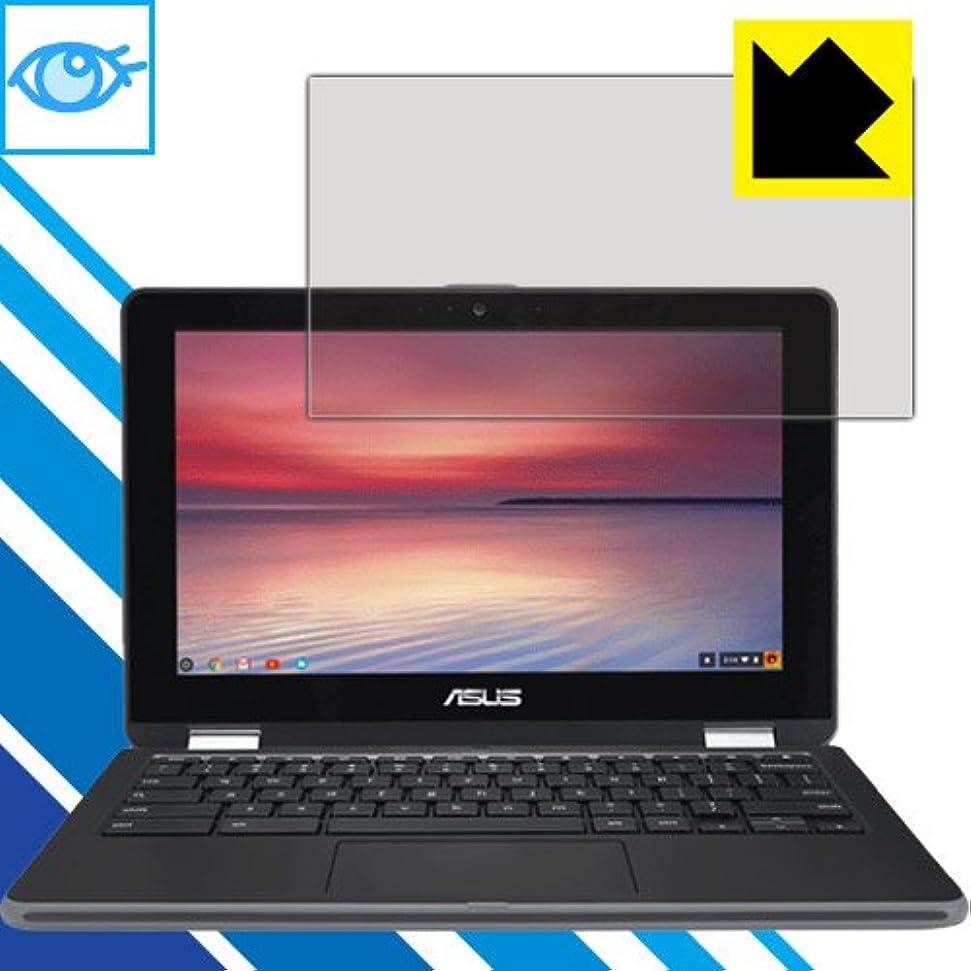 文してはいけません伝統的LED液晶画面のブルーライトを35% カット ブルーライトカット保護フィルム ASUS Chromebook Flip C213NA 日本製