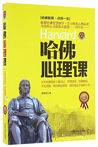 Harvard (Chinese Edition)