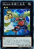 遊戯王 SHSP-JP051-SR 《No.64 古狸三太夫》 Super