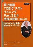 TOEICで点数をあげたい人が買うべき本