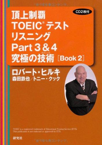 Mirror PDF: 頂上制覇 TOEIC(R)テスト リスニングPart3&4 究極の技術(テクニック) [BOOK 2] (頂上制覇 TOEIC(R)テスト 究極の技術(テクニック) シリーズ)
