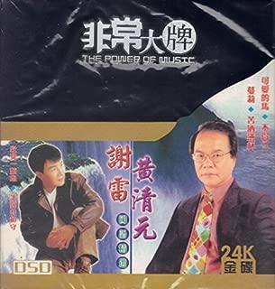 Wong Chin Yen (Huang Qing Yuan)/Xie Lei: Collections (4 CD set)