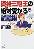 資格三冠王の絶対受かる試験術 (講談社プラスアルファ文庫)