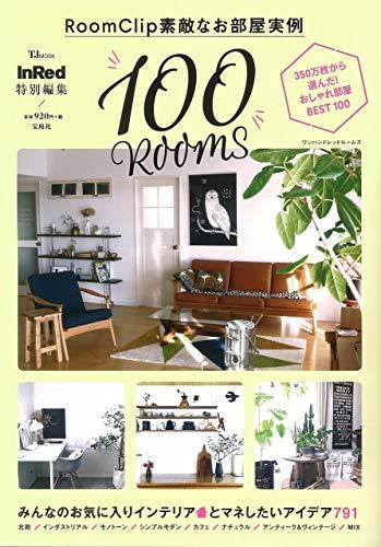 InRed特別編集 RoomClip 素敵なお部屋実例 100 ROOMS (TJMOOK)