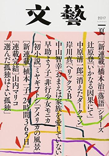 文芸 2017年 05 月号 [雑誌]