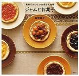 素朴でおいしいお母さんの味 ジャムとお菓子 (講談社のお料理BOOK)