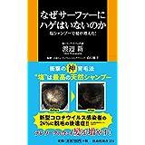 【Amazon.co.jp 限定】特典:ケアソルト「Standard」一回サンプルつき・なぜサーファーにハゲはいないのか 塩シャンプーで髪が増えた! (扶桑社新書)