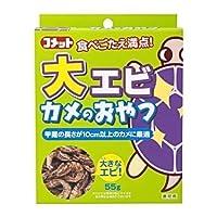 (まとめ買い)イトスイ コメット 大エビカメのおやつ 55g 【×6】