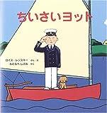 ちいさいヨット―スモールさんの絵本 (世界傑作絵本シリーズ―アメリカの絵本)