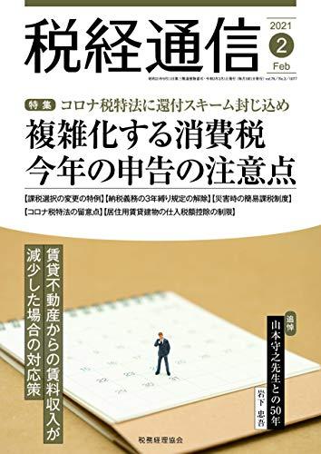 税経通信 2021年 02 月号 [雑誌]