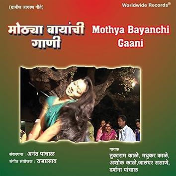 Mothya Bayanchi Gaani