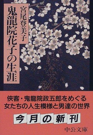 鬼龍院花子の生涯 (中公文庫)