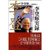 李登輝実録―台湾民主化への蒋経国との対話