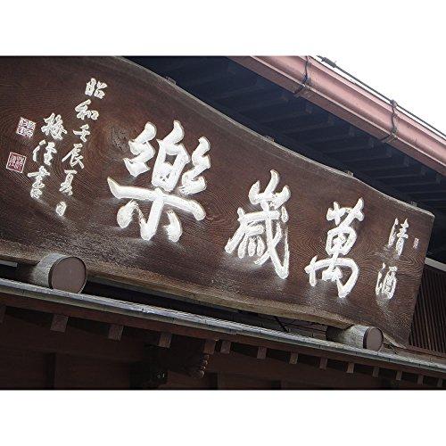 萬歳楽加賀梅酒[720ml]