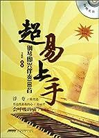 Hand sun to want a medicine theory to attach son (Chinese edidion) Pinyin: fu yang yao yao lun fu zi