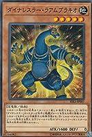 遊戯王 RIRA-JP007 ダイナレスラー・ラアムブラキオ (日本語版 ノーマル) ライジング・ランペイジ