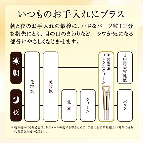 ELIXIRSUPERIEUR(エリクシールシュペリエル)エンリッチドリンクルクリームS【医薬部外品】単品15g