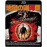 地獄の謝肉祭 Blu-ray
